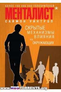 Менталист. Скрытые механизмы влияния на окружающих
