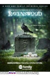 Рейвенсвуд [S01] | WEB-DLRip | Flux-Team
