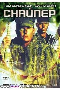 Снайпер | HDRip