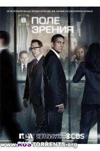 Подозреваемые / В поле зрения [S03] | WEB-DLRip | LostFilm