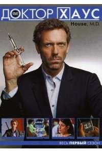 Доктор Хаус [S01] | WEB-DL 720p