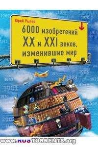 6000 изобретений XX и XXI веков, изменившие мир | PDF