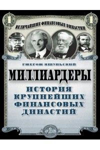 Гжегож Яшуньский - Миллиардеры. История крупнейших финансовых династий | PDF