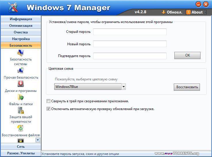 Windows 7 Manager 4.2.8 + RePack (& portable) by KpoJIuK [Rus / Eng]