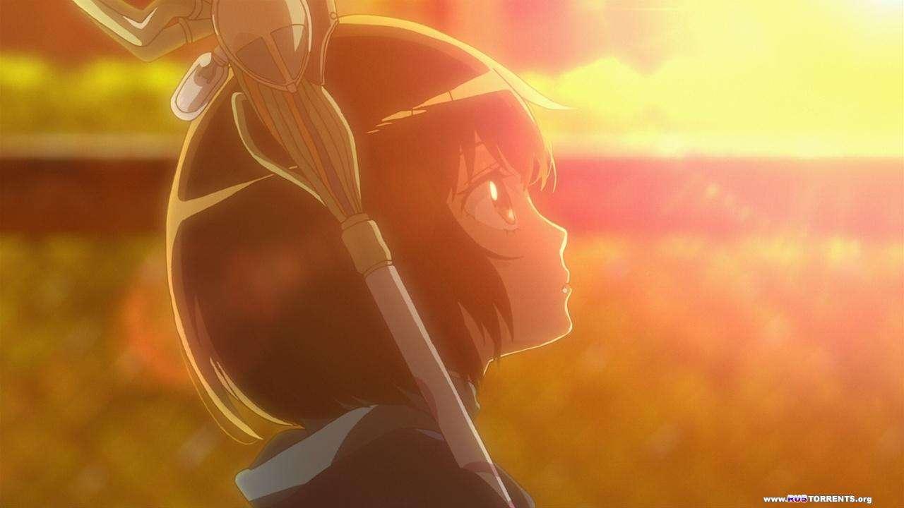 Аура: Последняя битва Клыка Света, Избранного демона драконов | BDRip 720p