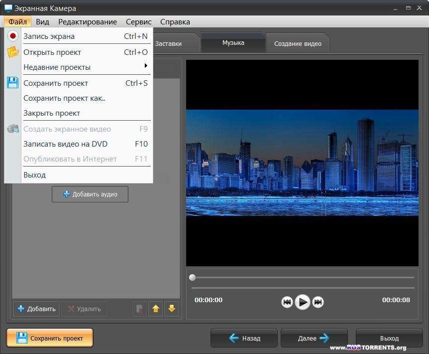 Экранная Камера 2.0 | | Repack by kaktusTV