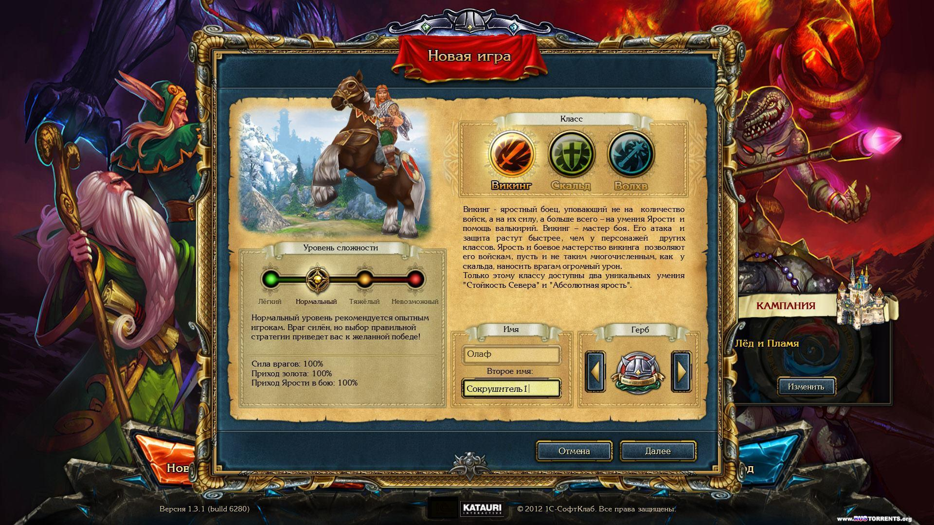 King's Bounty: Warriors of the North - Ice and Fire | PC | RePack от xatab