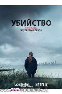 Убийство [S04] | WEBRip | LostFilm