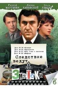 Следствие ведут ЗнаТоКи - дела №№ 1 - 24 (полная коллекция) | DVDRip