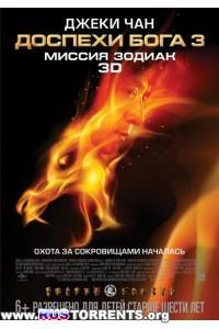 Доспехи Бога 3: Миссия Зодиак | BDRip 720p | Лицензия