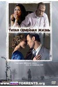 Тихая семейная жизнь | DVDRip