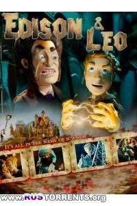 Эдисон и Лео | BDRip | P