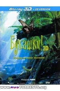 IMAX: Букашки! Приключения в тропическом лесу | BDRip-AVC
