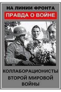 Коллаборационисты Второй мировой войны [01-03] | IPTVRip