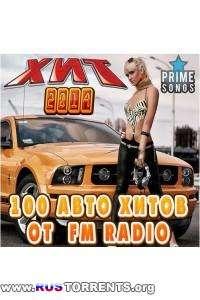 Сборник - 100 Хитов В Авто От FM Radio   MP3