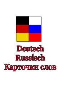 Немецко-Русские карточки слов v1.0 | Android