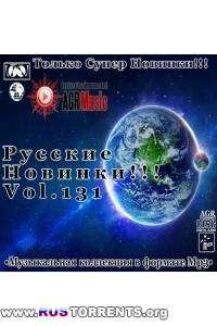 VA - Русские Новинки Vol.131