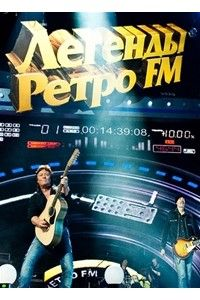 Легенды Ретро FM   SATRip