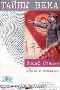Тайны века. Иосиф Сталин. Строка в завещании | DVDRip
