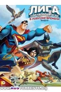 Лига Справедливости: В ловушке времени | WEB-DL 720p | iTunes