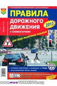 Правила дорожного движения ПДД 2013 с комментариями