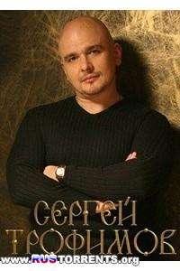 Сергей Трофимов - Дискография | MP3