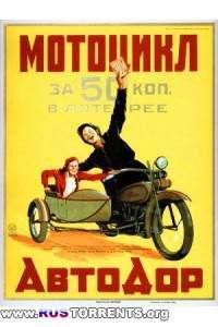 Рекламные плакаты эпохи СССР