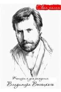 К дню рождения Владимира Высоцкого. Своя колея | SATRip