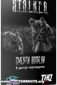 S.T.A.L.K.E.R.: Call Of Pripyat - Смерти Вопреки. Послушник | RePack by SeregA-Lus