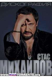 Стас Михайлов - Дискография | MP3