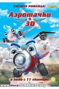 Аэротачки | BDRip 720p | Лицензия