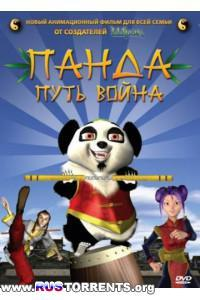 Панда: Путь война
