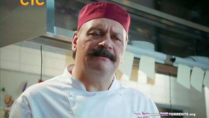 Кухня [S02] | SATRip