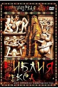 Мистическая Азия: Библия секса | DVDRip | P1