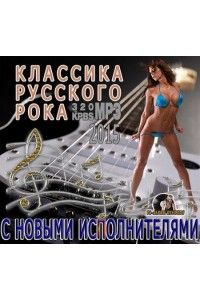 Сборник - Классика Русского Рока с новыми исполнителями | MP3