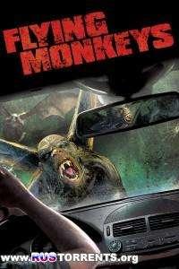 Летучие обезьяны | DVDRip