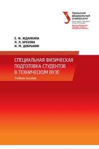 Жданкина Е.Ф. и др. - Специальная физическая подготовка студентов в техническом вузе | PDF