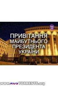 Новогоднее поздравление будущего президента Украины | SatRip