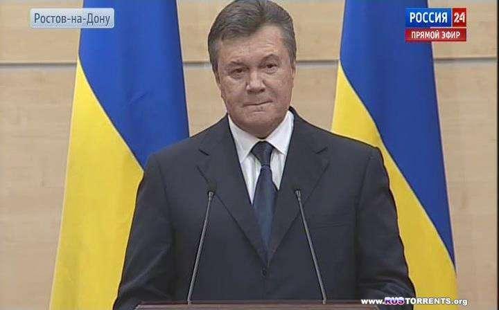 Обращение 4-го Президента Украины Виктора Януковича | SATRip