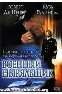 Военный ныряльщик | BDRip