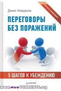 Переговоры без поражений. 5 шагов к убеждению