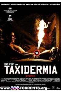 Таксидермия | DVDRip