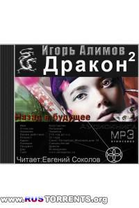 Игорь Алимов - Этногенез. Дракон 2: Назад в будущее