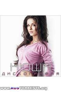 Нюша (Nyusha) - Дискография [27 релизов] | MP3