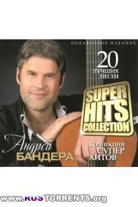 Андрей Бандера - Super Hits Collection