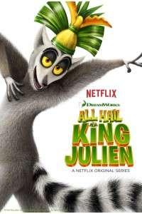 Да здравствует король Джулиан [1 сезон: 1-5 серия из 5] | WEBRip | L1