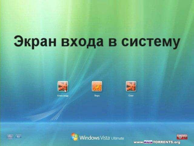 ������ ������ �� �� - Windows Vista