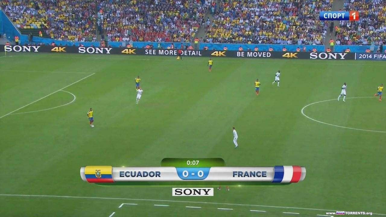Футбол. Чемпионат мира 2014. Группа E. 3 тур. Эквадор - Франция | HDTVRip 720p