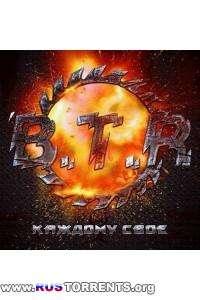 [B.T.R.] - Каждому Свое | MP3