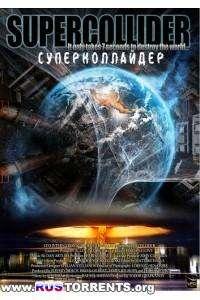 Суперколлайдер | BDRip 720p | P